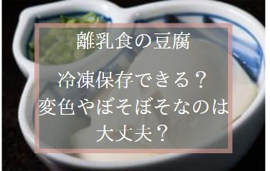 豆腐 パサパサ 離乳食 冷凍 離乳食豆腐を冷凍したらボソボソに!解凍後パサパサつぶつぶでも食べれる?